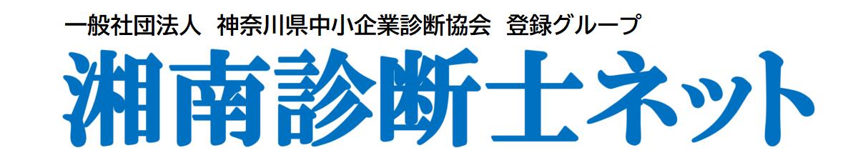 湘南診断士ネット